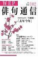 WEP 俳句通信 特集:〈口語俳句について〉 (102)