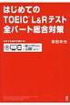はじめてのTOEIC L&Rテスト 全パート総合対策 CD・無料音声DL付