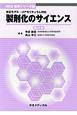 製剤化のサイエンス<改訂8版> NEO薬学シリーズ1