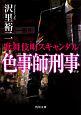 色事師刑事 歌舞伎町スキャンダル