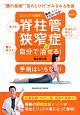 ビジュアル図解 脊柱管狭窄症は自分で治せる!