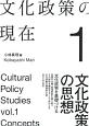 文化政策の現在 文化政策の思想 (1)