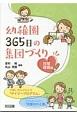 幼稚園 365日の集団づくり 日常保育編