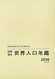 国際連合 世界人口年鑑 2016 (67)