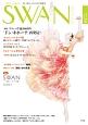 SWAN MAGAZINE 2018春 やっぱり、バレエが大好き。(51)
