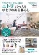 ニトリでかなえるゆとりのある暮らし NITORI magazine4