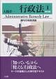 行政法<第3版> 現代行政救済論 (2)