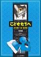 28人の作曲家によるピアノ小品集/初~中級 こどもたちへ メッセージ 2018 ゆめ編 (1)