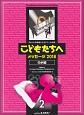 28人の作曲家によるピアノ小品集/初~中級 こどもたちへ メッセージ 2018 ゆめ編 (2)