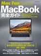 Mac Fan Special MacBook完全ガイド MacBook・MacBook Air・MacBo
