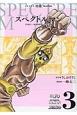 スペクトルマン<冒険王・週刊少年チャンピオン版> (3)