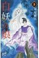 白妖の娘(3)
