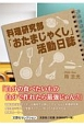料理研究部「おたまじゃくし」活動日誌