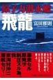 原子力潜水艦飛龍