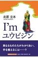 I'm ユウビジン