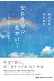 空に俳句の虹かけて~母と私の三十年句集~