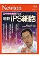最新iPS細胞 Newton別冊