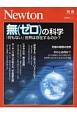 無-ゼロ-の科学 Newton別冊