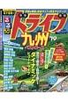 るるぶ ドライブ 九州ベストコース 2019