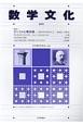 数学文化 特集:カントルと集合論-没後100年を記念して (29)