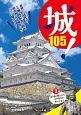 城!105 関ヶ原の戦いから、江戸時代の終わりまで (2)