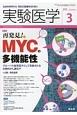 実験医学 36-4 2018.3 特集:再発見!MYCの多機能性 生命を科学する 明日の医療を切り拓く