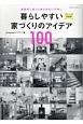 暮らしやすい家づくりのアイデア100 2018