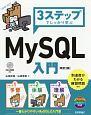 3ステップでしっかり学ぶ MySQL入門<改訂2版>