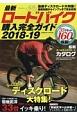最新ロードバイク購入完全ガイド 2018-2019