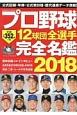 プロ野球12球団全選手完全名鑑 2018