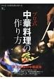 プロ式 中華料理の作り方 史上最強の中華読本