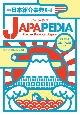 英文日本紹介辞典 JAPAPEDIA<増補改訂版> CD付
