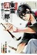 筆跡鑑定人・東雲清一郎は、書を書かない。