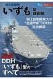 海上自衛隊「いずも」型護衛艦 新・シリーズ世界の名艦