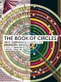 THE BOOK OF CIRCLES 円環大全:知の輪郭を体系化するインフォグラフィック