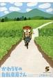 かわうその自転車屋さん (5)