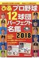 プロ野球12球団パーフェクト名鑑 2018