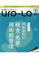泌尿器Care&Cure Uro-Lo 23-1 2018.1 特集:まるごと 泌尿器科の検査・処置・周術期管理 みえる・わかる・ふかくなる