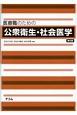 医療職のための公衆衛生・社会医学<第6版>