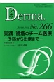 Derma. 2018.2 実践 褥瘡のチーム医療-予防から治療まで- Monthly Book(266)