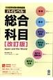 日本留学試験対策問題集 ハイレベル 総合科目<改訂版>