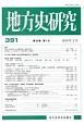 地方史研究 (391)