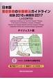 重症患者の栄養療法ガイドライン<日本版> 総論2016&病態別2017<ダイジェスト版>