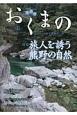 おくまの 2018.3 特集:旅人を誘う熊野の自然 伝えたい、みえ熊野のいま(8)