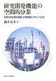 研究開発機能の空間的分業 日系化学企業の組織・立地再編とグローバル化