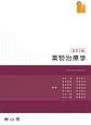 visual core pharma 薬物治療学<第7版>