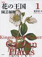花の王国<新装版> 園芸植物 (1)