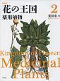 花の王国<新装版> 薬用植物 (2)