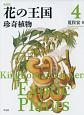 花の王国<新装版> 珍奇植物 (4)