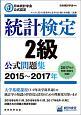 日本統計学会公式認定 統計検定2級 公式問題集 2015~2017